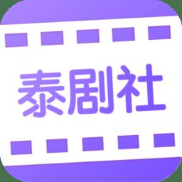 泰剧社app v1.0.2 安卓版