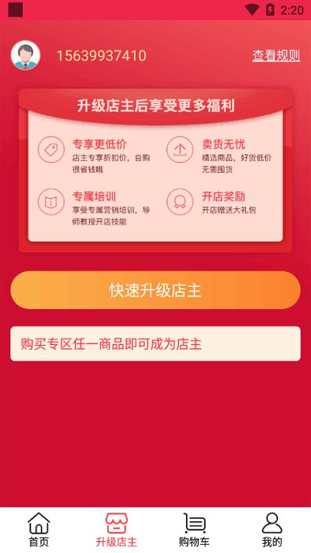中国好课程软件 v1.1.3 安卓版