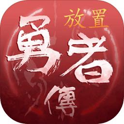 放置勇者传单机破解版 v1.0 安卓版