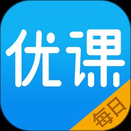 每日优课app v16.6.8 安卓版