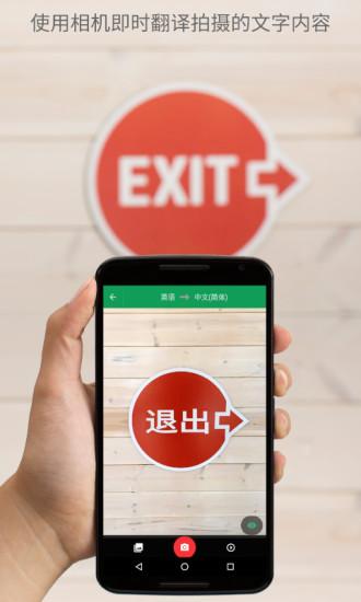 google翻译app vv5.8.0.rc11.151331239 安卓版