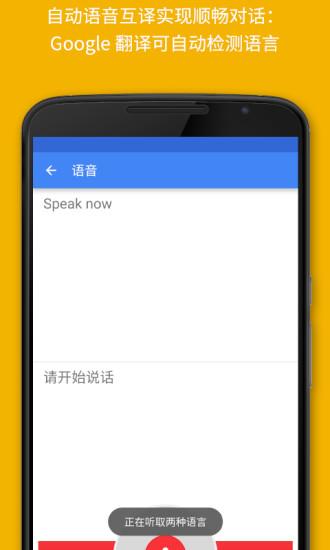 google翻译手机版