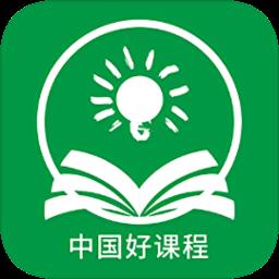 中国好课程软件