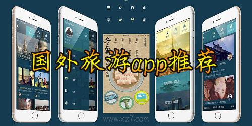 国外旅游app