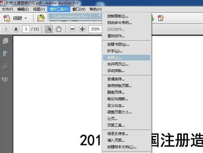 acrobat9破解版 v9.0 免费版