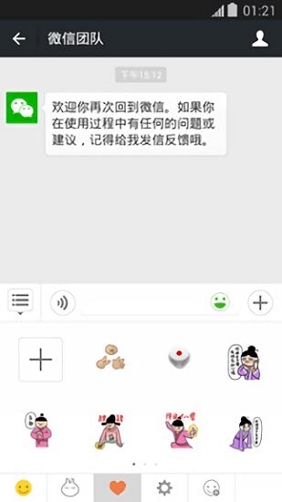 微信7.0.6�y�版 v7.0.6 安卓版