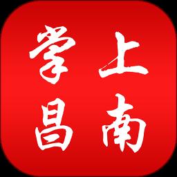 掌上昌南app v1.0.3 安卓版