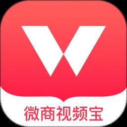 微商视频宝破解版 v2.3.4 安卓版