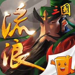 流浪三��游��v1.0.0 安卓版