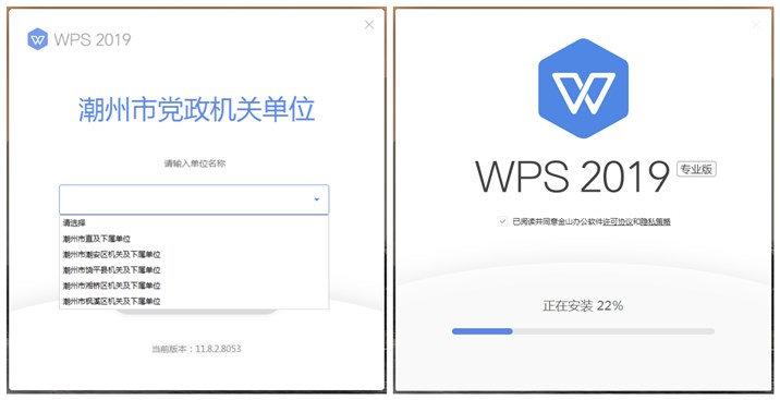 wps2019政府专用版