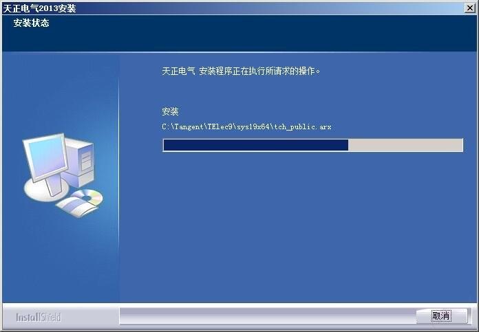 天正电气2013软件