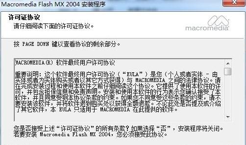 flash mx 2004破解软件