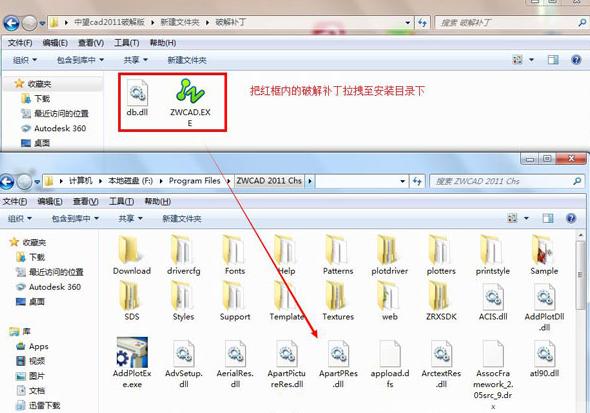中望cad2011破解版