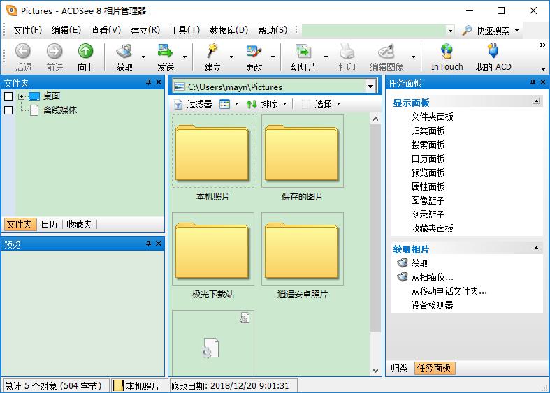 acdsee8破解版 免安装版