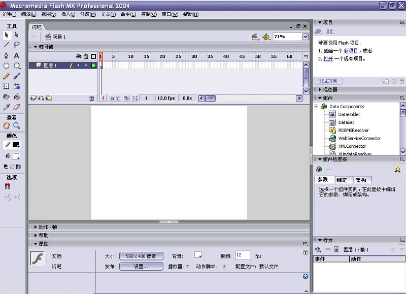 flash mx 2004破解版 v7.2 中文版
