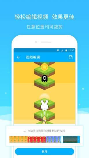 超级截图录屏大师app