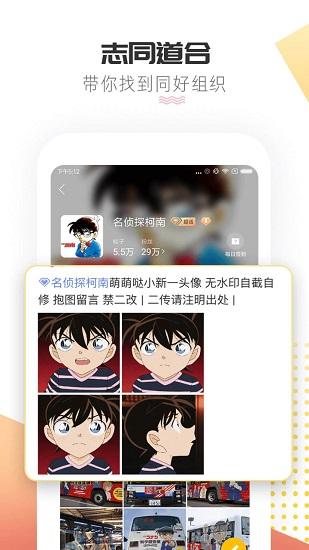 微博超话app v1.0.0 安卓版