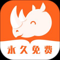 犀牛小说app