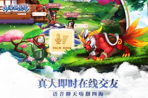 山海仙魔�手游 v2.8.7 安卓版