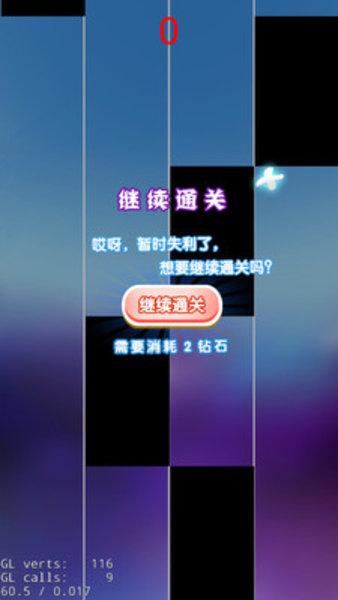 白块儿大师手游 v3.6.9 安卓版