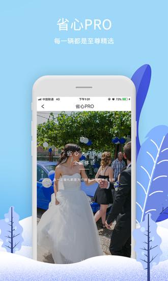 婚车季app v5.3.1 安卓版
