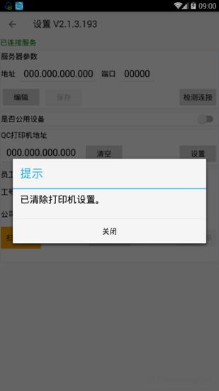 聚宝库工票软件 v2.1.8 安卓版