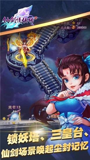 仙剑情侠传手游 v1.1 安卓版