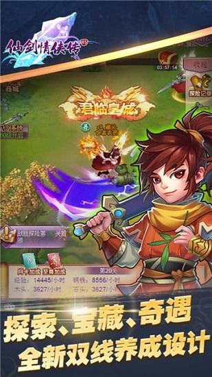 仙剑情侠传游戏