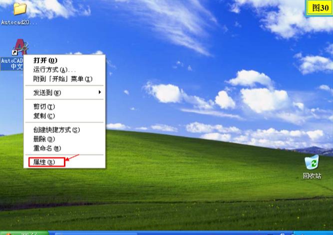 autocad2000中文破解版