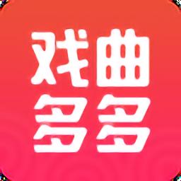 戏曲多多appv1.3.6.0 安卓版