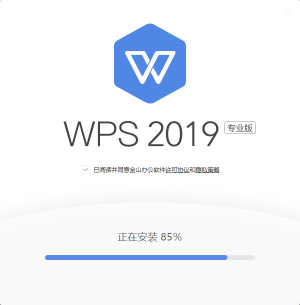 wpsoffice2019增强版