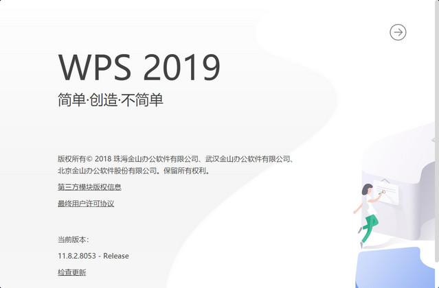 wps2019个人版官方