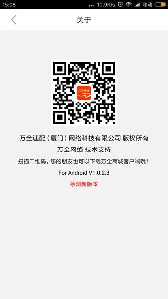 万全网络手机版 v1.0.54 安卓版