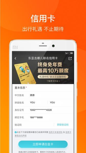 携程金融软件 v2.0.11 安卓版