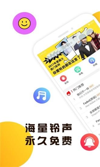 视频铃声app v4.0.00.008 安卓版