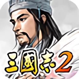 光荣三国志2有字版 v1.0 安卓版