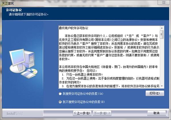 天正建筑8.2安�b包 v8.2 官方版