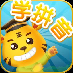 儿童学汉语拼音手机版 v3.2 安卓版