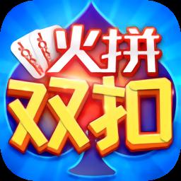 同城游火拼双扣手游v10.0.2