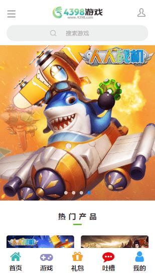 4398游戏盒手机版 v1.1.1 安卓版