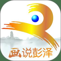 ���f彭��app v2.9.15 安卓版
