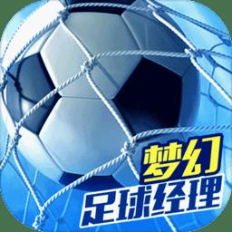 梦幻足球经理2019v1.19.9 安卓版