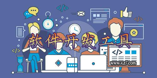 pc端软件开发工具有哪些?2019最新软件开发工具_免费的软件开发工具