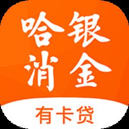 哈银消金app