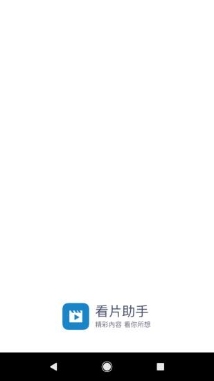 看片助手会员破解版 v2.0 安卓版