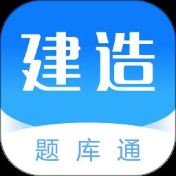 建造师题库通appv2.1.8 安卓