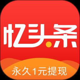 忆头条app