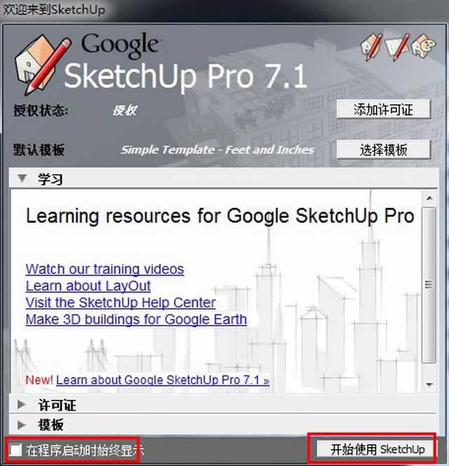sketchup7破解安装包