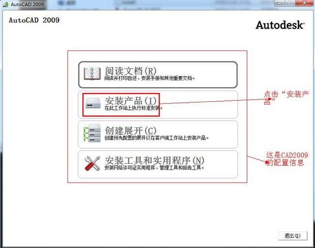 autocad2009破解版