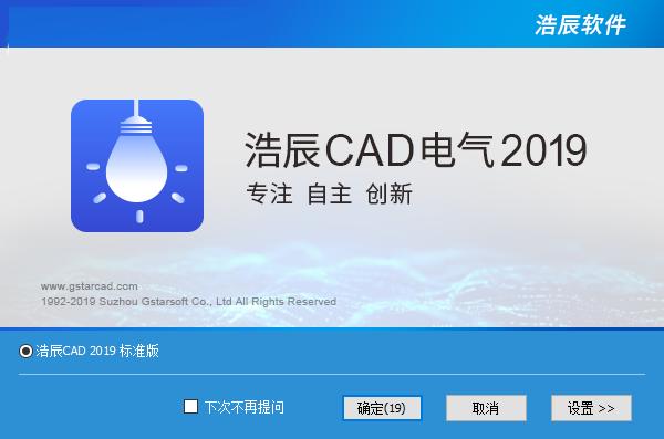 浩辰cad电气2019最新版